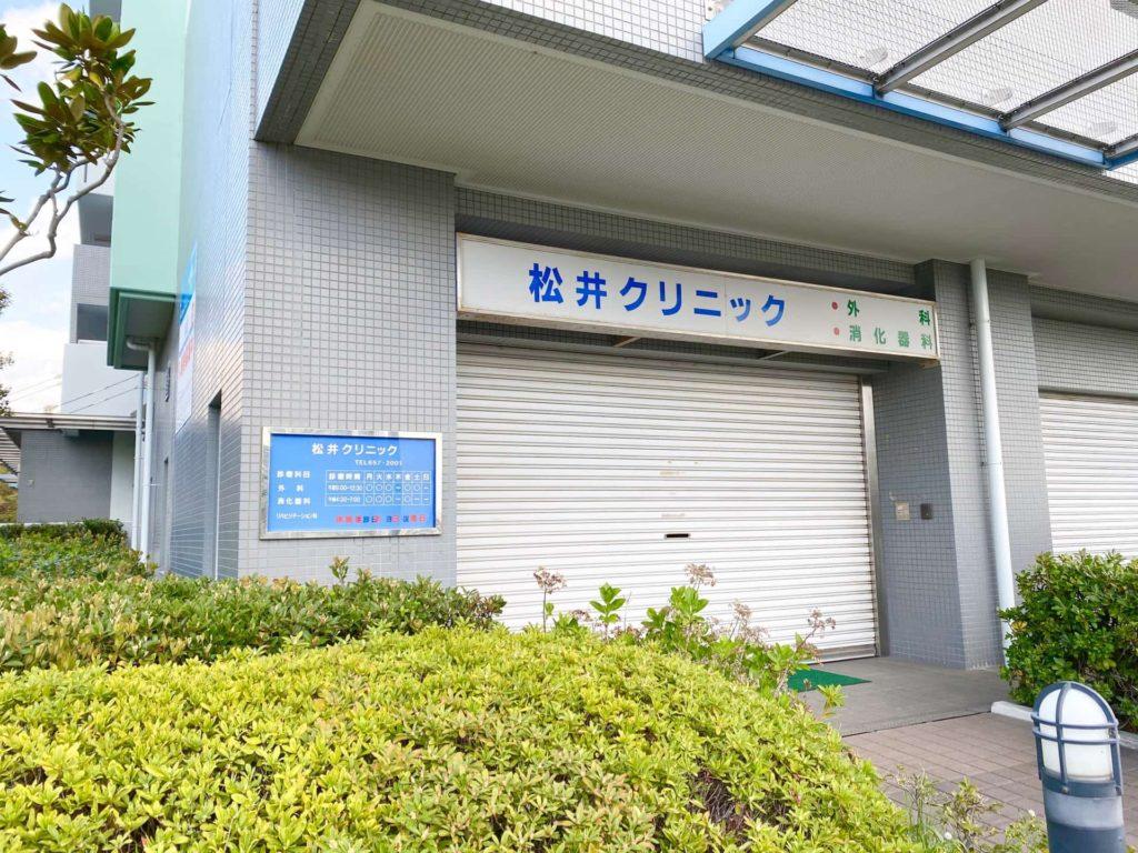 松井クリニック 六甲アイランド