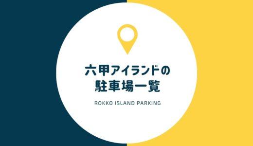 【六甲アイランドの駐車場】1日最大が安い500円も!六アイにある駐車場一覧|料金・場所