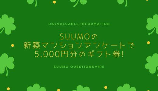 【シーフォレスト神戸ルネ六甲アイランド】5,000円がもらえるチャンス スーモのアンケート