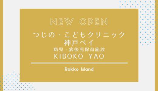 【つじの・こどもくりにっく神戸ベイ】2020年5月オープン|小児科&病児保育施設併設