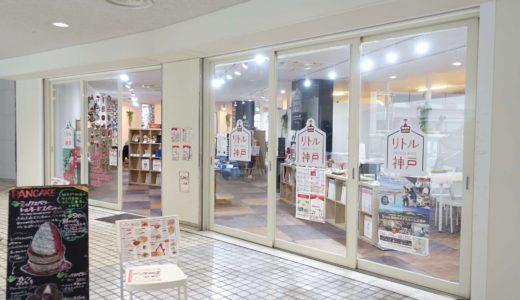 【リトル神戸】3月22日で閉店|神戸ファッションプラザ3階のお店が六アイでの営業終了
