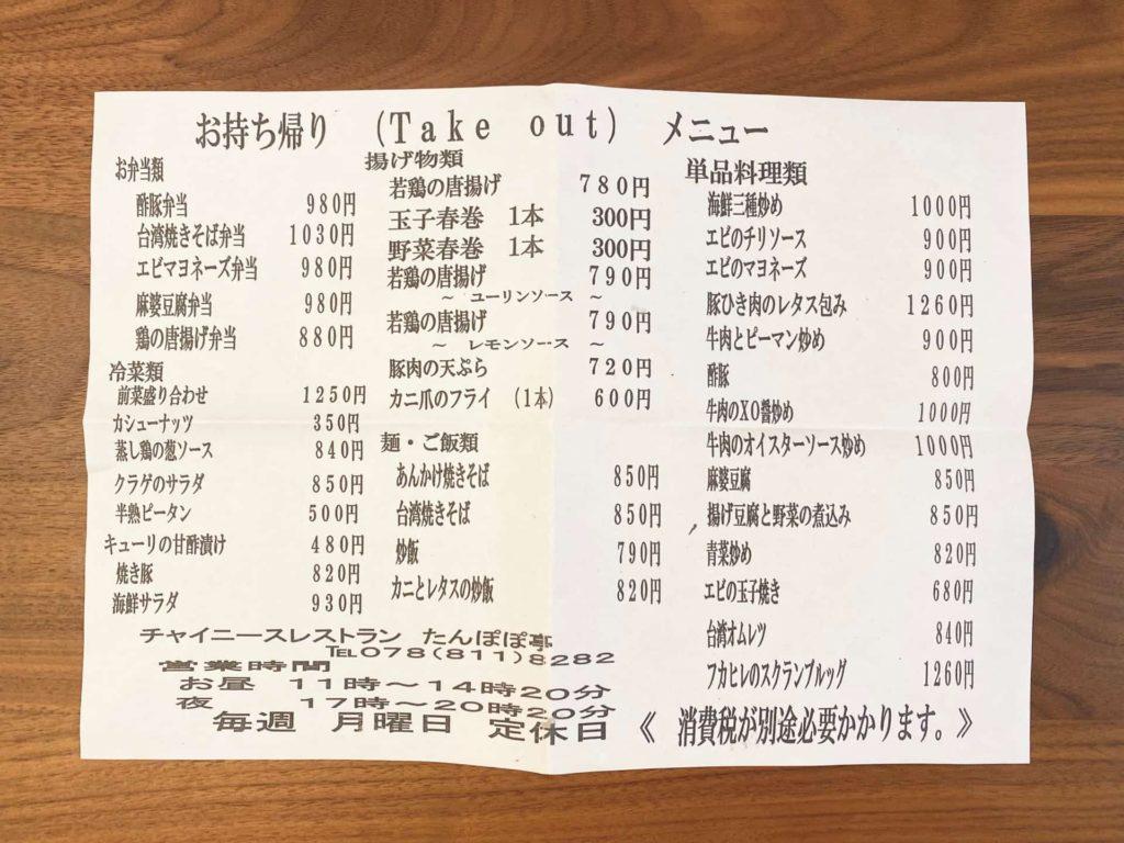 たんぽぽ亭 六甲アイランド テイクアウト 弁当 値段 メニュー