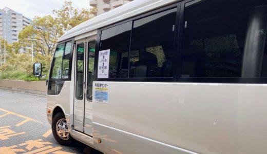 【六甲アイランド病院】甲南病院へのシャトルバス乗り場|阪神御影・JR住吉・阪急御影経由