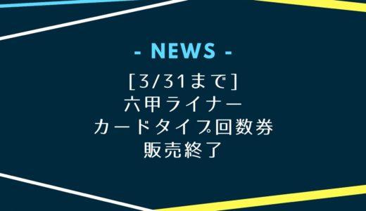 六甲ライナー回数券カードが販売終了|2020年3月31日までの購入で6月30日まで有効期間