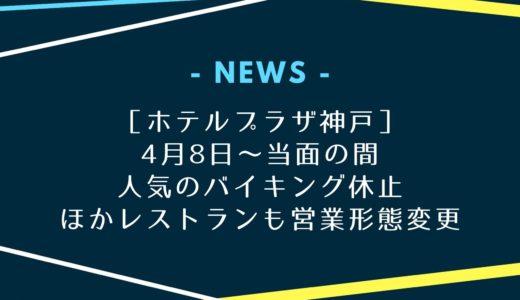 【ホテルプラザ神戸】人気のバイキング休止&営業形態変更|新型コロナウイルスの影響