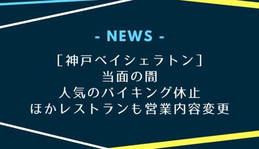 【神戸ベイシェラトン】人気のバイキング休止&営業形態変更|新型コロナウイルスの影響