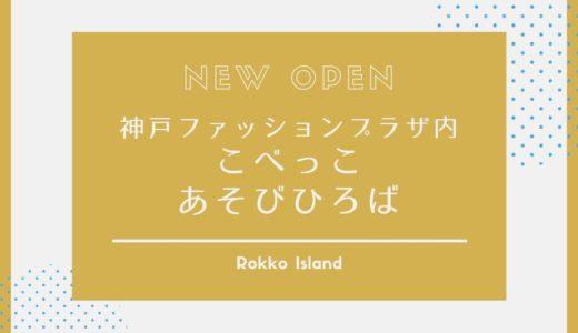 【こべっこあそびひろば】六甲アイランド・神戸ファッションプラザにオープン|2021年春頃