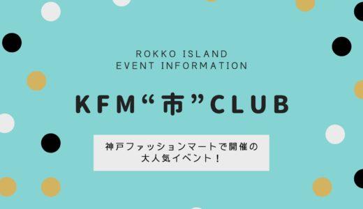 【KFM市クラブ2021】6月は開催中止|ランチ・駐車場・アクセスも徹底紹介