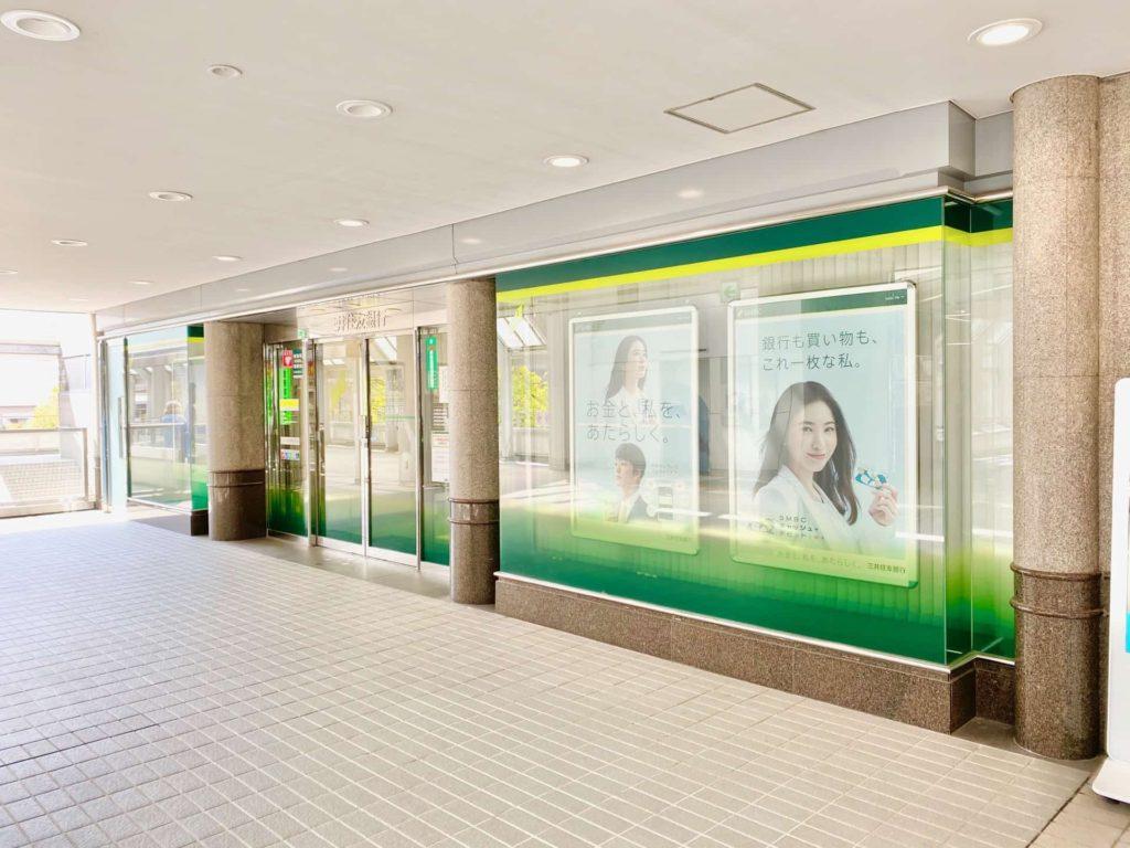 三井住友銀行 六甲アイランド支店