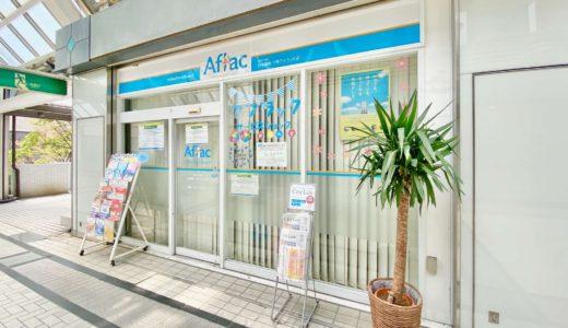 【アフラックサービスショップ】5月22日で閉店|6月1日から住吉駅前に移転