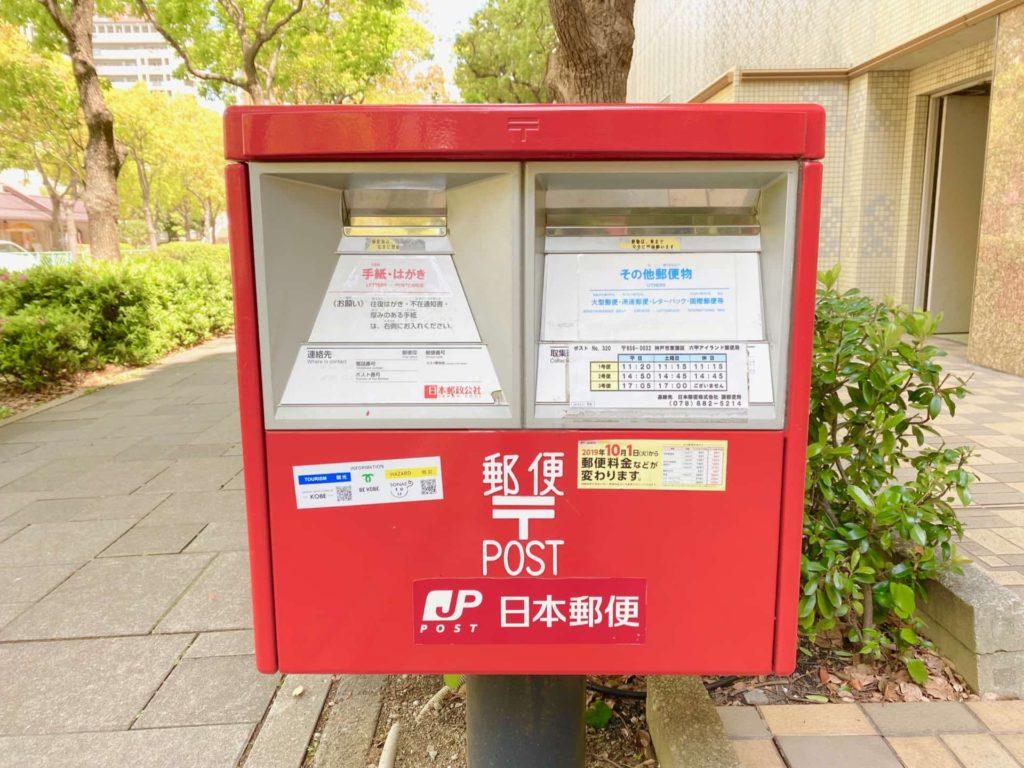 郵便 ポスト 集荷 時間 郵便ポストの回収時間と土日の集荷について<設置場所も時間もわかる...