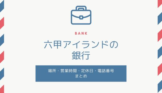 【六甲アイランドにある銀行】三井住友銀行・みなと銀行 場所・営業時間・定休日・電話番号一覧