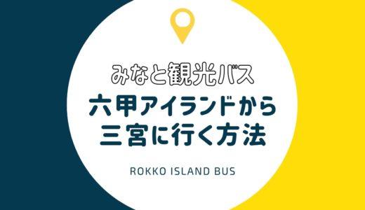 【みなと観光バス・サブローバス】六甲アイランドから三宮に行く方法 乗り場・回数券・支払い方法