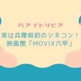 【六アイトリビア】映画館「MOVIX六甲」があった|兵庫県初のシネコン&MOVIX1号館