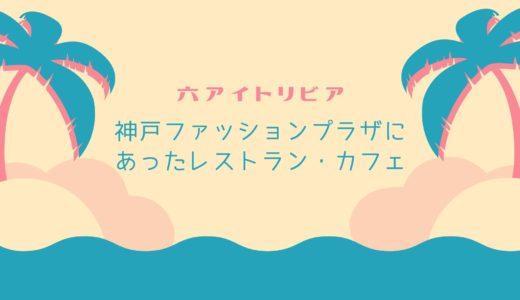 【神戸ファッションプラザにあった飲食店】スタバ・鶴橋風月をはじめレストラン・カフェ多数