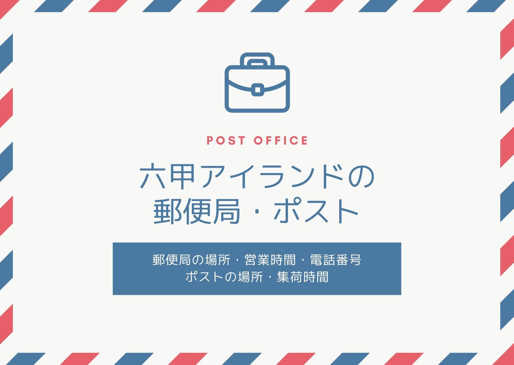 郵便局営業日