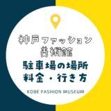 【神戸ファッション美術館・オルビスホール】駐車場は隣接&最大550円で安い!|場所・料金詳細