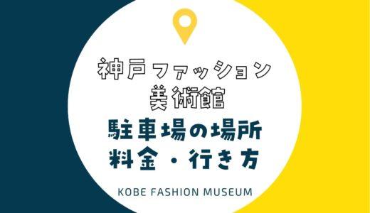 【神戸ファッション美術館・オルビスホール】駐車場は隣接&最大550円で安い! 場所・料金詳細