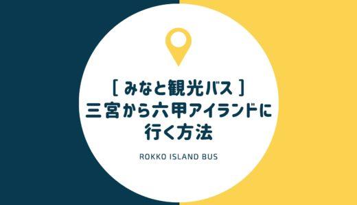 【みなと観光バス・サブローバス】三宮から六甲アイランドに行く方法|バス停・回数券・支払い方法