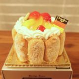 【ケーニヒスクローネ】ケーキの宅配サービスが六アイもOKで送料無料|メニュー&値段・予約方法