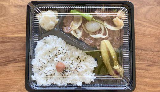 【ケバブ&ファラフェル】ハラミ焼肉弁当をテイクアウト!|値段・感想・販売場所