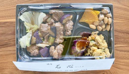 【酒肴 石心】六甲アイランドのお店でお弁当をテイクアウト!|値段・感想・販売場所