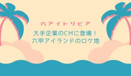 【CMに登場した六甲アイランド】SUZUKI「スイフト」・NISSAN「デイズ」があの場所で!