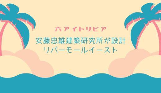 【安藤忠雄建築】神戸・六甲アイランドのリバーモールイーストは安藤忠雄建築研究所が設計
