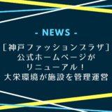 神戸ファッションプラザのホームページがリニューアル!大栄環境が新たに管理運営