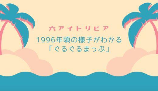 【六甲アイランドぐるぐるまっぷ】1996〜7年頃の様子がわかる貴重な地図|AOIAが残ってる