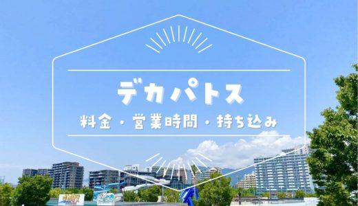 【デカパトス】チケット料金・営業時間・持ち込み|神戸・六甲アイランド
