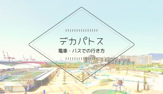 【デカパトス】電車・バスでの行き方|三宮から・JR・阪神・阪急のアクセス一覧