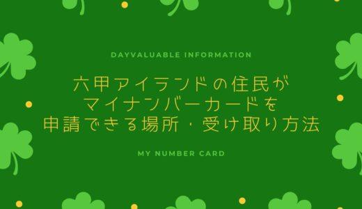 【マイナンバーカード】六甲アイランドの住民の申請場所・受け取り方法
