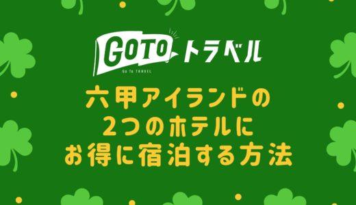 【GoToトラベルキャンペーン】六甲アイランドのホテルに泊まろう!お得に地元を応援
