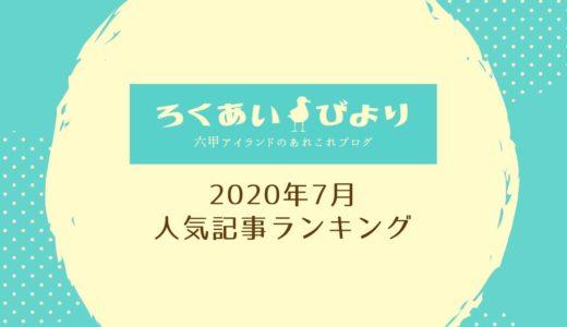 【2020年7月】ろくあいびより人気記事ランキングTOP10