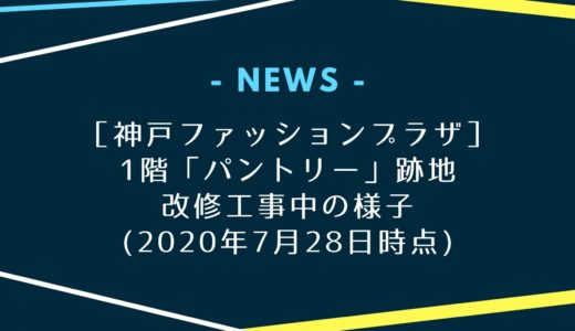 【神戸ファッションプラザ】1階の改修工事中の様子は?(2020年7月28日時点)