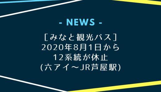【みなと観光バス】2020年8月1日から12系統休止|六アイ〜JR芦屋駅のバス