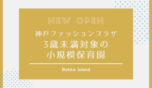 【保育園】神戸ファッションプラザに2021年4月オープン|「こべっこあそびひろば」隣