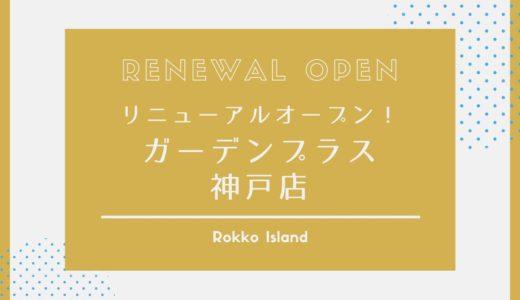 【ガーデンプラス神戸店】神戸ファッションマートに移転リニューアルオープン!