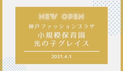 【光の子グレイス】神戸ファッションプラザに2021年4月オープン|小規模保育園
