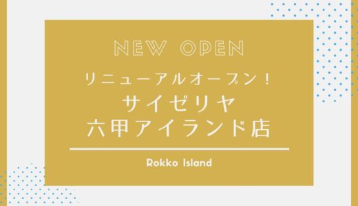 【サイゼリヤ】六甲アイランド店が7月18日リニューアルオープン!