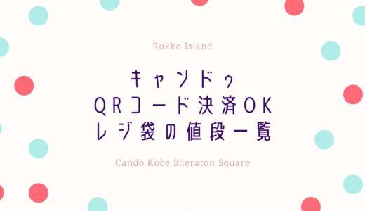 【キャンドゥ】六甲アイランドのお店はQRコード決済がOK&レジ袋の値段一覧