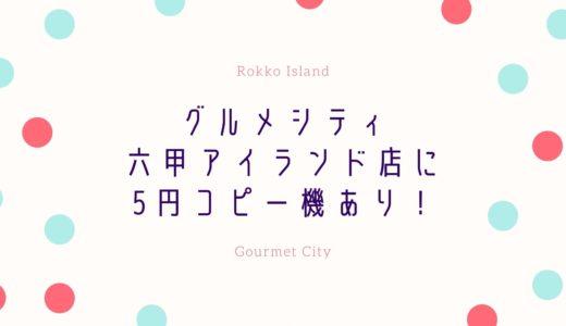 【グルメシティ】六甲アイランド店に「5円コピー機」あり!WAONも利用可能で便利