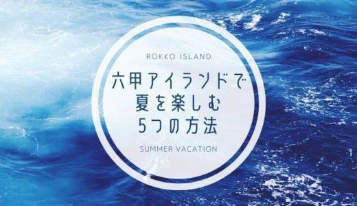 【夏休み2020】六甲アイランドで夏を楽しむ方法5つ|コロナ対策は万全に