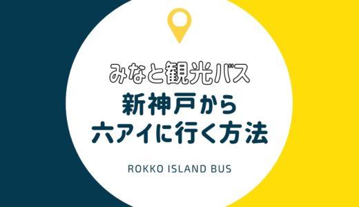 【みなと観光バス】新神戸から六甲アイランドにバスで行く方法|時刻表・所要時間