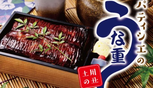 【ホテルプラザ神戸】まるで「うな重」なケーキが登場!土用の丑の日におすすめ◎