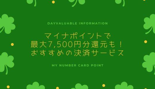【マイナポイント】最大7,500円分還元も!六アイ住民におすすめの決済サービス3選
