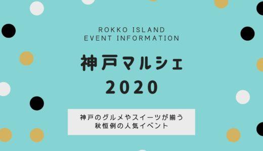 【神戸マルシェ】2020年は開催中止 六甲アイランドに神戸のグルメやスイーツが集合!