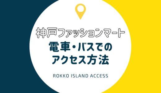 【神戸ファッションマート】アクセスを徹底紹介!電車・バスでの行き方がわかる