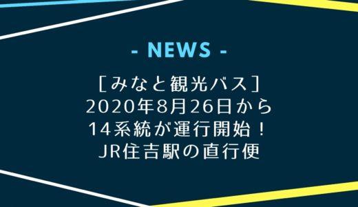 【みなと観光バス】JR住吉〜神戸ファッションプラザ(14系統)運行開始!|8月26日から